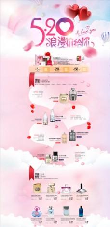 520情人节浪漫价给你香水专题