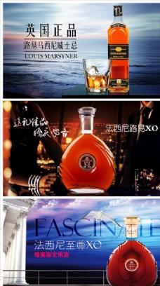 洋酒产品宣传banner广告图