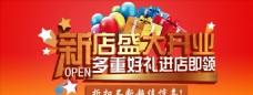 新店开业活动banner