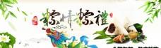 粽情粽礼粽子淘宝banner
