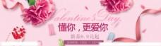 情人节banner图