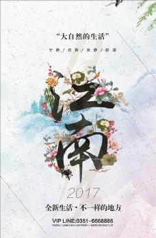 中国风水墨江南文化地产海报