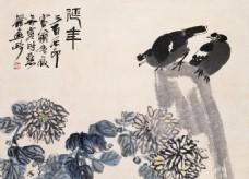 齐白石 延年图