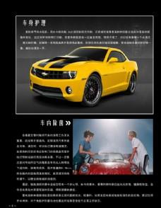 汽车杂志内页
