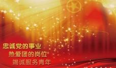 中国共青团委员会轮播