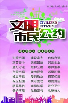 文明市民公约
