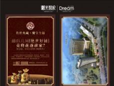 洪山国际酒店宣传单