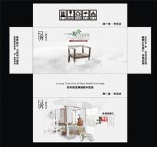 家具外包装展开设计