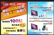 中国电信天翼宣传单