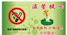 禁止吸烟下载
