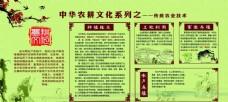 农耕文化传统农业技术