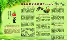 传统农耕茶文化