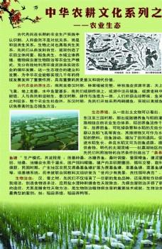 农耕文化之(农业生态)