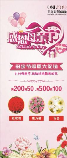 母親節優惠展架背景素材
