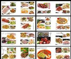 菜谱内页模板设计