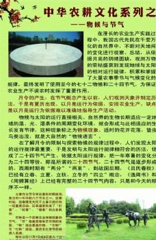 农耕物候与节气文化