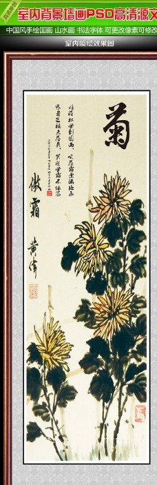 室内菊花背景