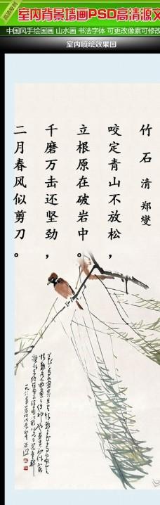 中国风背景诗词书画
