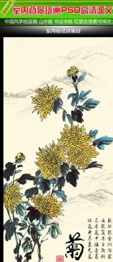 手绘菊花背景