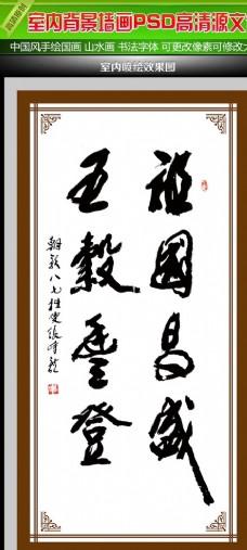 书法字体背景