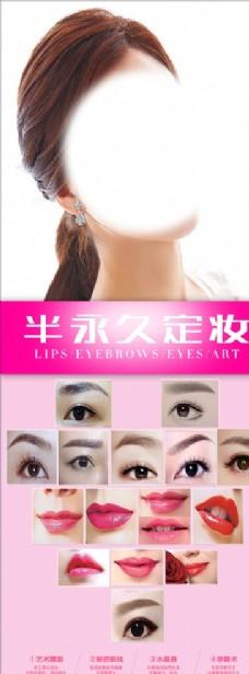 韩式半永久定妆术