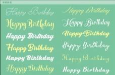 生日快乐字体设计