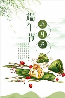端午节红枣糯米海报模板源文件宣