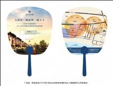 联投国际城房地产中柄扇