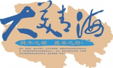 大美青海标志