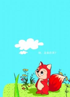 小狐狸 插画