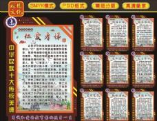 中华名族十大传统美德