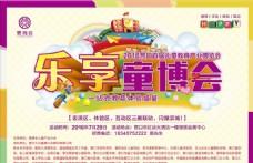 儿童产业博览会DM设计