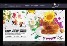 蜂蜜banner 甜品广告