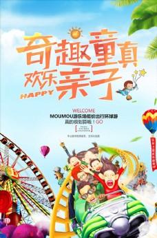 小清新夏日儿童节旅游亲子游海报