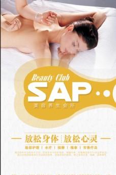 SAP养生