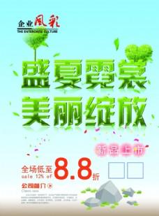 公司企业盛夏新品促销宣传海报