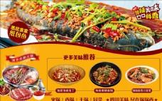 餐饮饭店餐厅纸包鱼海报