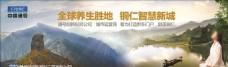 铜仁旅游海报