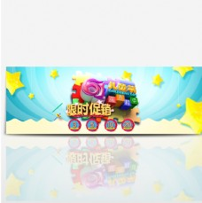 儿童节淘宝电商促销海报