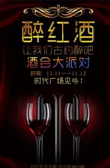红酒派对创意宣传海报设计