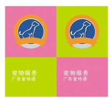 宠物服务广告海报招贴