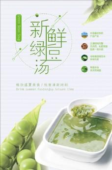 简约小清新绿豆汤美食海报