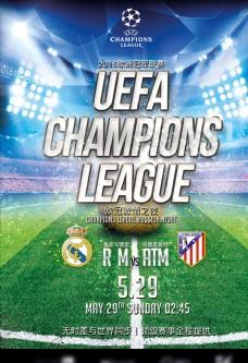 欧冠足球决赛海报