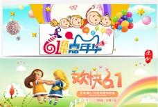 61欢乐嘉年华六一儿童节日