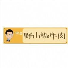 串串火锅菜标签冰柜标签