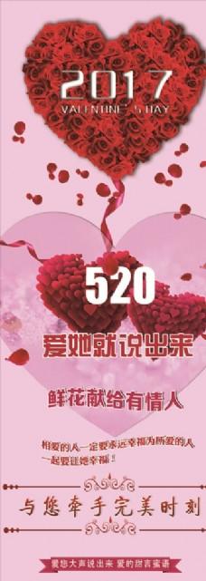 520情人节展架