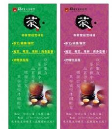 茶艺展架 茶艺海报