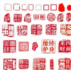 中国印章图片大全psd素材下载