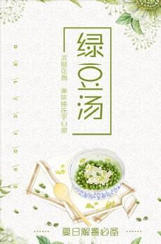 绿豆汤餐饮美食系列海报设计