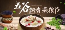 五谷飘香杂粮节